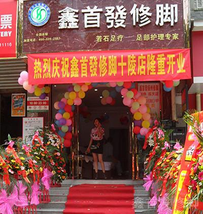 四川同乐城娱乐平台反水连锁